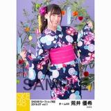 SKE48 2018年7月度 net shop限定個別生写真5枚セットvol.1 荒井優希