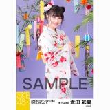 SKE48 2018年7月度 net shop限定個別生写真5枚セットvol.1 太田彩夏