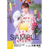 SKE48 2018年7月度 net shop限定個別生写真5枚セットvol.1 大場美奈