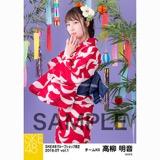SKE48 2018年7月度 net shop限定個別生写真5枚セットvol.1 高柳明音