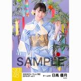 SKE48 2018年7月度 net shop限定個別生写真5枚セットvol.1 日高優月