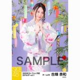 SKE48 2018年7月度 net shop限定個別生写真5枚セットvol.1 古畑奈和