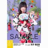 SKE48 2018年7月度 net shop限定個別生写真5枚セットvol.1 矢作有紀奈