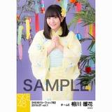 SKE48 2018年7月度 net shop限定個別生写真5枚セットvol.1 相川暖花