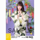 SKE48 2018年7月度 net shop限定個別生写真5枚セットvol.1 井田玲音名