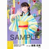SKE48 2018年7月度 net shop限定個別生写真5枚セットvol.1 倉島杏実