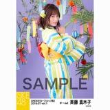 SKE48 2018年7月度 net shop限定個別生写真5枚セットvol.1 斉藤真木子