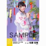 SKE48 2018年7月度 net shop限定個別生写真5枚セットvol.1 佐藤佳穂