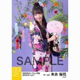 SKE48 2018年7月度 net shop限定個別生写真5枚セットvol.1 末永桜花