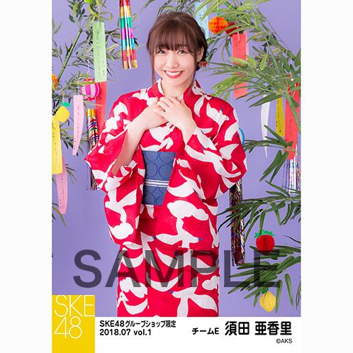 SKE48 2018年7月度 net shop限定個別生写真5枚セットvol.1 須田亜香里