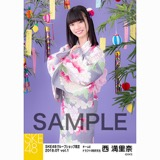 SKE48 2018年7月度 net shop限定個別生写真5枚セットvol.1 西満里奈