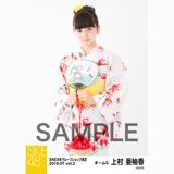 SKE48 2018年7月度 net shop限定個別生写真5枚セットvol.2 上村亜柚香