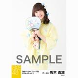 SKE48 2018年7月度 net shop限定個別生写真5枚セットvol.2 坂本真凛