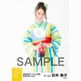SKE48 2018年7月度 net shop限定個別生写真5枚セットvol.2 松本慈子