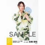 SKE48 2018年7月度 net shop限定個別生写真5枚セットvol.2 古畑奈和