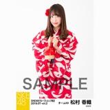 SKE48 2018年7月度 net shop限定個別生写真5枚セットvol.2 松村香織