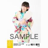 SKE48 2018年7月度 net shop限定個別生写真5枚セットvol.2 相川暖花