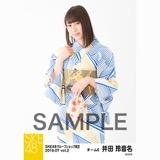 SKE48 2018年7月度 net shop限定個別生写真5枚セットvol.2 井田玲音名