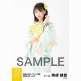 SKE48 2018年7月度 net shop限定個別生写真5枚セットvol.2 熊崎晴香