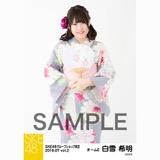 SKE48 2018年7月度 net shop限定個別生写真5枚セットvol.2 白雪希明