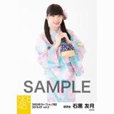 SKE48 2018年7月度 net shop限定個別生写真5枚セットvol.2 石黒友月