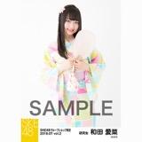 SKE48 2018年7月度 net shop限定個別生写真5枚セットvol.2 和田愛菜