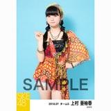 SKE48 2018年7月度 個別生写真5枚セット 上村亜柚香