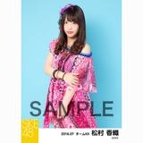 SKE48 2018年7月度 個別生写真5枚セット 松村香織