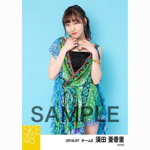 SKE48 2018年7月度 個別生写真5枚セット 須田亜香里