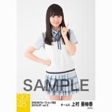 SKE48 2018年7月度 net shop限定個別生写真5枚セットvol.3 上村亜柚香