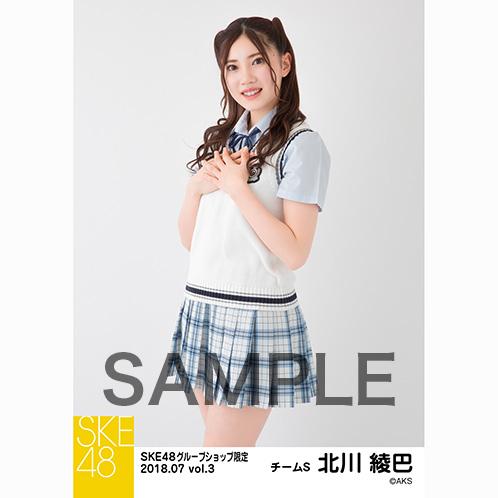SKE48 2018年7月度 net shop限定個別生写真5枚セットvol.3 北川綾巴