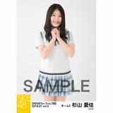 SKE48 2018年7月度 net shop限定個別生写真5枚セットvol.3 杉山愛佳