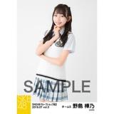 SKE48 2018年7月度 net shop限定個別生写真5枚セットvol.3 野島樺乃