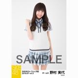 SKE48 2018年7月度 net shop限定個別生写真5枚セットvol.3 野村実代