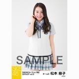 SKE48 2018年7月度 net shop限定個別生写真5枚セットvol.3 松本慈子