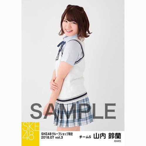 SKE48 2018年7月度 net shop限定個別生写真5枚セットvol.3 山内鈴蘭