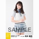 SKE48 2018年7月度 net shop限定個別生写真5枚セットvol.3 荒井優希