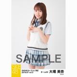 SKE48 2018年7月度 net shop限定個別生写真5枚セットvol.3 大場美奈