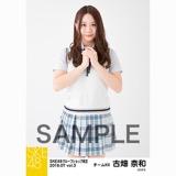 SKE48 2018年7月度 net shop限定個別生写真5枚セットvol.3 古畑奈和