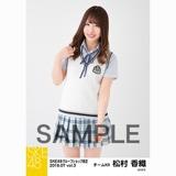 SKE48 2018年7月度 net shop限定個別生写真5枚セットvol.3 松村香織