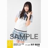 SKE48 2018年7月度 net shop限定個別生写真5枚セットvol.3 矢作有紀奈