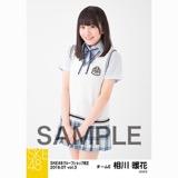 SKE48 2018年7月度 net shop限定個別生写真5枚セットvol.3 相川暖花