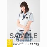 SKE48 2018年7月度 net shop限定個別生写真5枚セットvol.3 井田玲音名