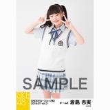 SKE48 2018年7月度 net shop限定個別生写真5枚セットvol.3 倉島杏実