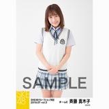 SKE48 2018年7月度 net shop限定個別生写真5枚セットvol.3 斉藤真木子
