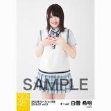 SKE48 2018年7月度 net shop限定個別生写真5枚セットvol.3 白雪希明