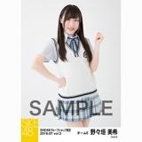 SKE48 2018年7月度 net shop限定個別生写真5枚セットvol.3 野々垣美希