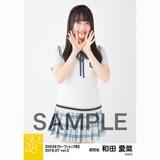 SKE48 2018年7月度 net shop限定個別生写真5枚セットvol.3 和田愛菜