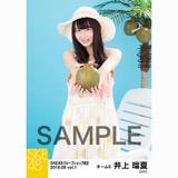 SKE48 2018年8月度 net shop限定個別生写真5枚セットvol.1 井上瑠夏
