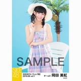 SKE48 2018年8月度 net shop限定個別生写真5枚セットvol.1 岡田美紅